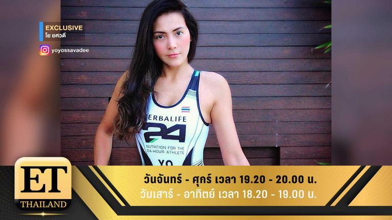 ET Thailand 8 กันยายน 2561