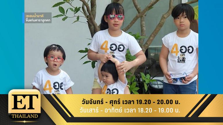 ET Thailand 13 เมษายน 2561