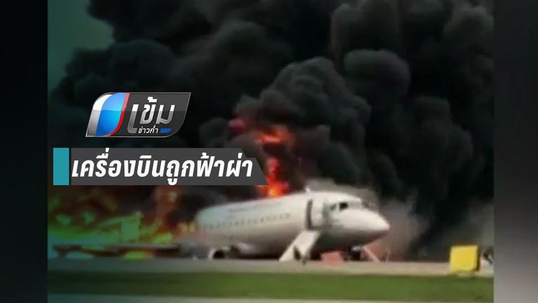 สายการบินรัสเซีย ลงจอดฉุกเฉิน กระแทกรันเวย์ ไฟลุกท่วม