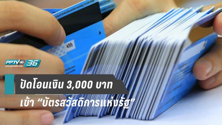 รัฐบาลปัดข่าว โอนเงินสามพันเข้าบัญชีแบงค์ออมสิน ผู้ถือบัตรคนจน