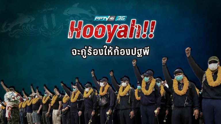 """Hooyah! จาก """"อินเดียแดง""""สู่เสียงร้องอันฮึกเหิม ของ """"หน่วยซีล"""""""