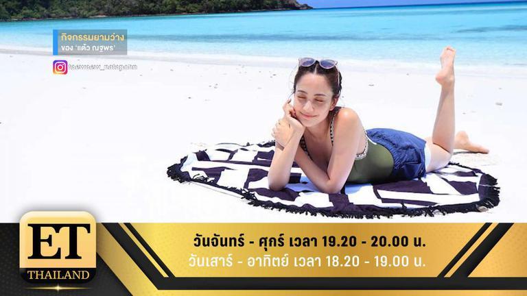 ET Thailand 20 มิถุนายน 2561