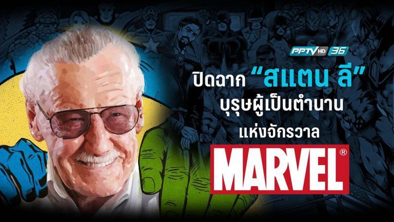 """ปิดฉาก """"สแตน ลี"""" บุรุษผู้เป็นตำนานแห่งจักรวาล Marvel Comics"""