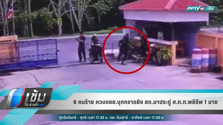6 คนร้ายยิงถล่ม สภ.นาประดู่ ปัตตานี ตำรวจเสียชีวิต 1 นาย