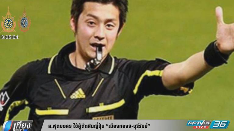 """ส.ฟุตบอลฯ ใช้ผู้ตัดสินญี่ปุ่น """"เมืองทองฯ-บุรีรัมย์"""""""