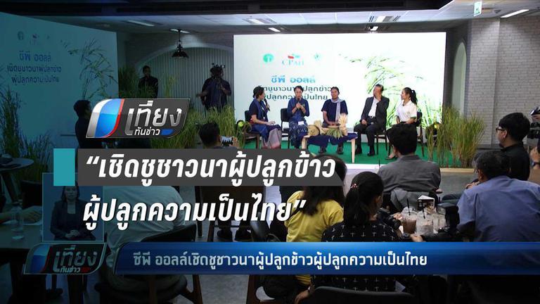 """ซีพีออลล์ จัดโครงการ """"เชิดชูชาวนาผู้ปลูกข้าว ผู้ปลูกความเป็นไทย"""""""