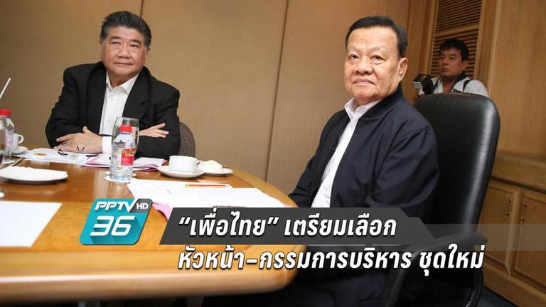 """ผู้นำฝ่ายค้าน !! """"เพื่อไทย"""" เตรียมเลือก หัวหน้า–กรรมการบริหาร ชุดใหม่"""