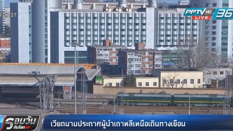 เวียดนาม ประกาศผู้นำเกาหลีเหนือเดินทางเยือน