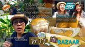 Organic Farm กับ Dinner รีมแม่น้ำจันทบุรี