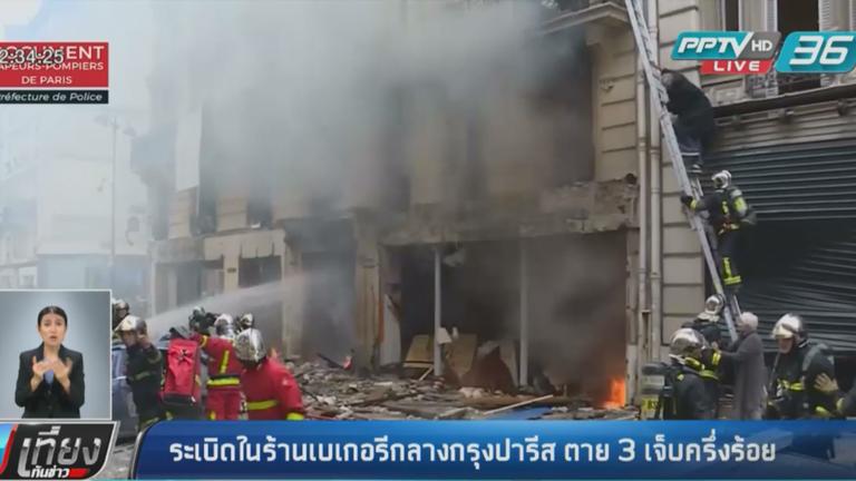 ร้านเบเกอรี ระเบิด กลางกรุงปารีส ตาย 3 บาดเจ็บ ครึ่งร้อย