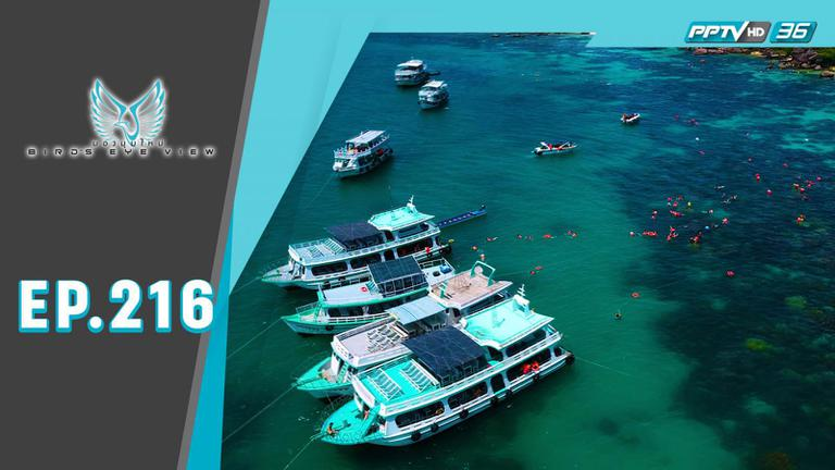 เกาะฟูโกว๊ก ไข่มุกเม็ดงามแห่งเวียดนามใต้
