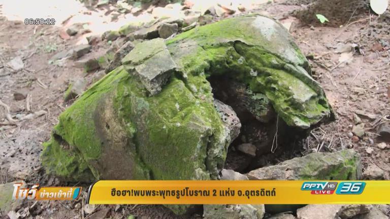 ฮือฮา!! พบพระพุทธรูปโบราณ 2 แห่งในอุตรดิตถ์