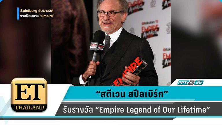 """""""สตีเวน สปีลเบิร์ก""""ได้รับรางวัล""""Empire Legend of Our Lifetime"""""""