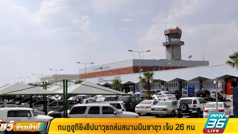 """""""กบฎฮูติ"""" ยิงขีปนาวุธถล่มสนามบินซาอุฯ เจ็บ 26"""