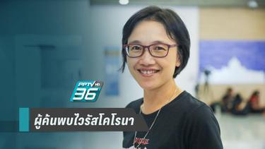 """ผู้ค้นพบ """"ไวรัสโคโรนา"""" ครั้งแรกในไทย เผยขั้นตอนตรวจเจอเชื้อสายพันธุ์ใหม่"""