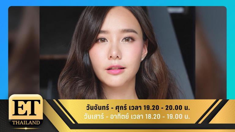 ET Thailand 2 มกราคม 2562