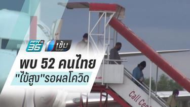 """พบ 52 คนไทยกลับจากอินโดฯ """"ไข้สูง"""" รอผลตรวจโควิดยืนยัน"""