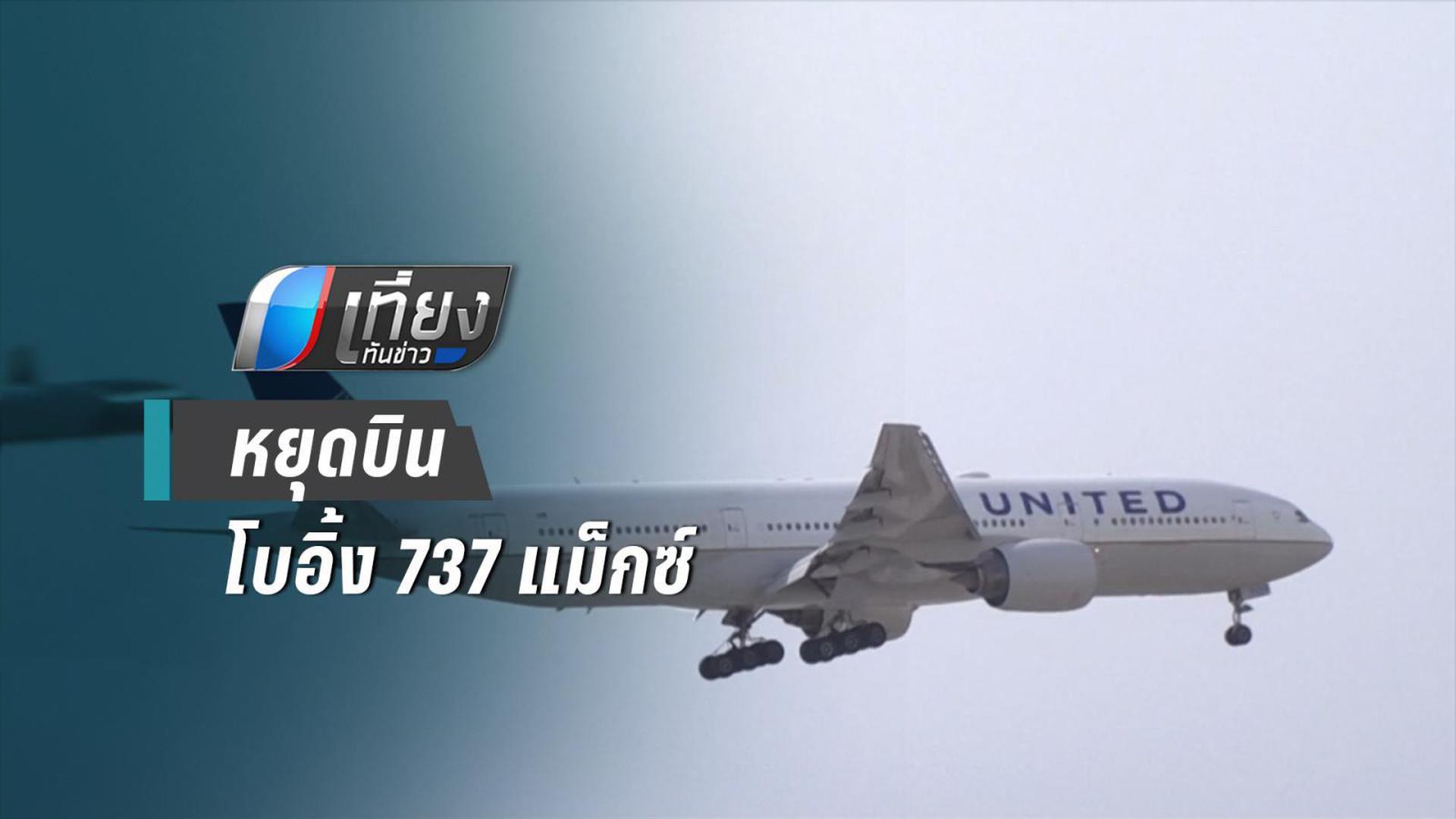 สหรัฐฯ สั่งห้าม โบอิ้ง 737 แม็กซ์บิน อย่างน้อยเดือนพ.ค.