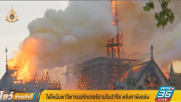"""คนฝรั่งเศส ร่ำไห้ """"มหาวิหารนอเทรอดาม"""" ไฟไหม้หลังคาถล่ม"""