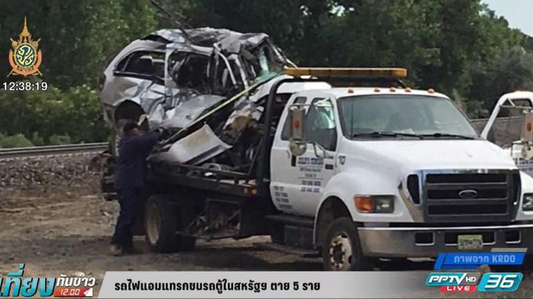 รถไฟแอมแทรกชนรถตู้ในสหรัฐฯ ตาย 5 ราย