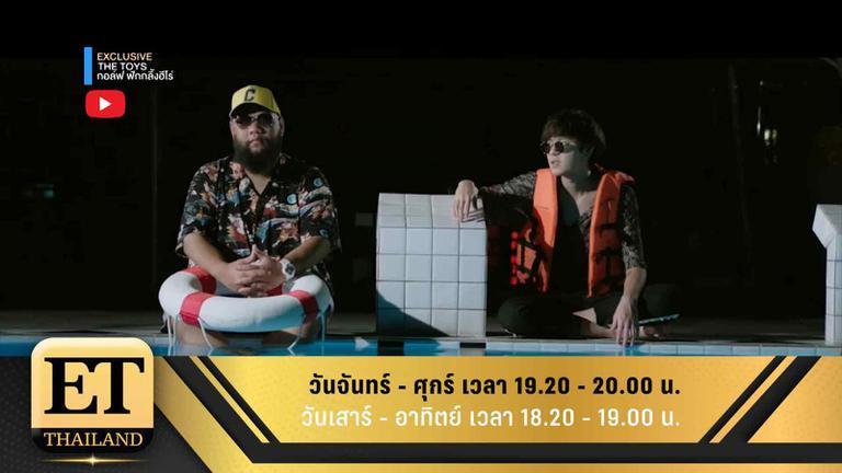 ET Thailand 12 พฤษภาคม 2561