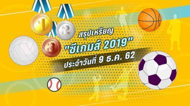 สรุปเหรียญ ซีเกมส์ 2019 ประจำวันที่ 9 ธ.ค. 62