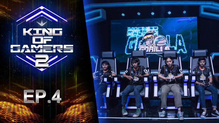 King of Gamers ซีซั่น 2 EP.4
