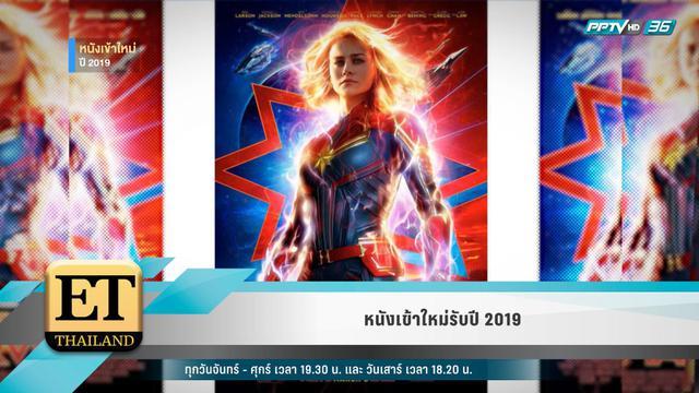 หนังเข้าใหม่รับปี 2019