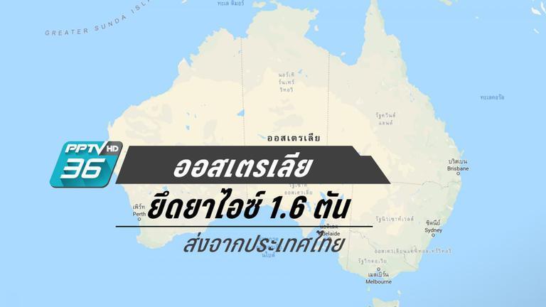 """""""ออสเตรเลีย"""" ยึดยาไอซ์ 1.6 ตัน ยัดตู้ลำโพงส่งจาก """"ไทย"""""""