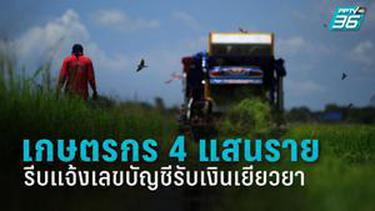 จี้ เกษตรกรกว่า 4 แสนราย รีบแจ้งเลขบัญชี ผ่าน www.เยียวยาเกษตรกร.com