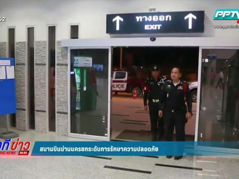 สนามบินน่านนครยกระดับรักษาความปลอดภัยสูงสุด หลังเกิดเหตุรุนแรงในปารีส