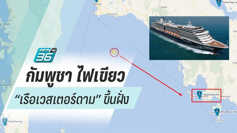 """กัมพูชา ไฟเขียว """"เรือเวสเตอร์ดาม"""" ขึ้นฝั่งท่าเรือสีหนุ"""