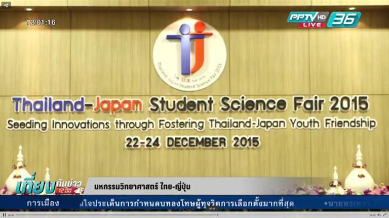 มหกรรมวิทยาศาสตร์ ไทย - ญี่ปุ่น  22-24 ธ.ค.58 (คลิป)