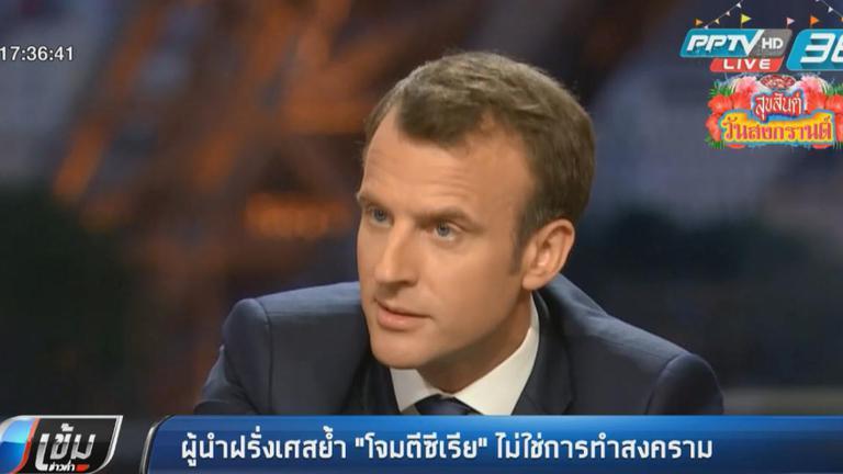 """ผู้นำฝรั่งเศสย้ำ """"โจมตีซีเรีย"""" ไม่ใช่การทำสงคราม"""