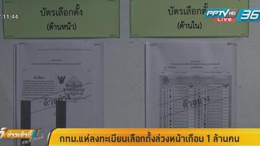 กทม.หวั่น คูหาแตก ประชาชนแห่ลงทะเบียนเลือกตั้งล่วงหน้าเกือบ 1 ล้านคน