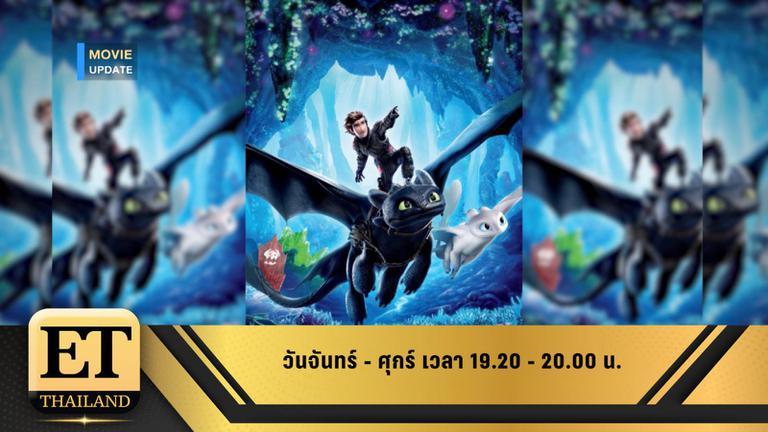 ET Thailand 31 มกราคม 2562