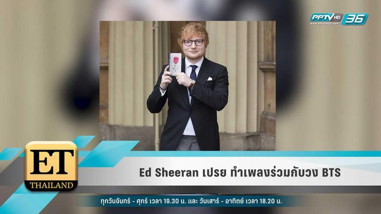 Ed Sheeran เปรย อาจร่วมทำเพลงกับ BTS