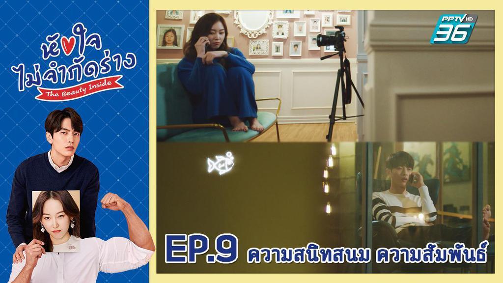 EP.9 ความสนิทสนม ความสัมพันธ์
