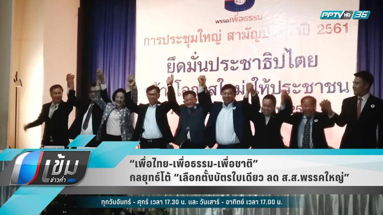 """""""เพื่อไทย-เพื่อธรรม-เพื่อชาติ"""" กลยุทธ์โต้ """"เลือกตั้งบัตรใบเดียว ลด ส.ส.พรรคใหญ่"""""""