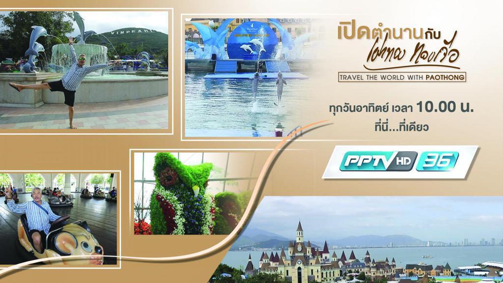 เมืองญาจาง ประเทศเวียดนาม
