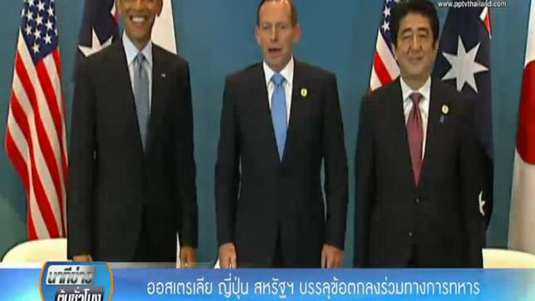 ออสเตรเลีย ญี่ปุ่น สหรัฐฯ บรรลุข้อตกลงร่วมทางการทหาร