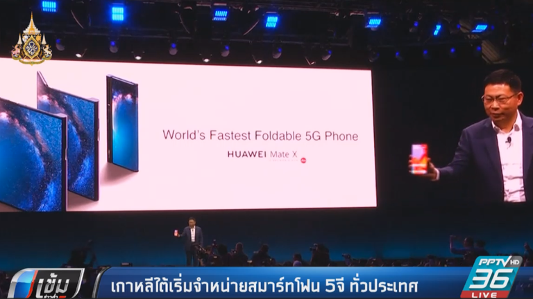 เกาหลีใต้ เริ่มจำหน่ายสมาร์ทโฟน 5 จี ทั่วประเทศ