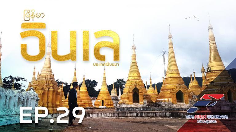 Myanmar ตอน 1
