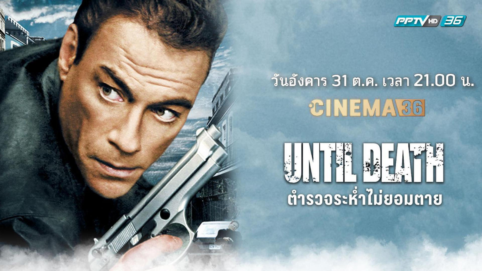 UNTIL DEATH (2007) ตำรวจระห่ำไม่ยอมตาย