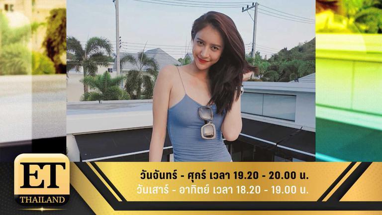 ET Thailand 6 มิถุนายน 2562