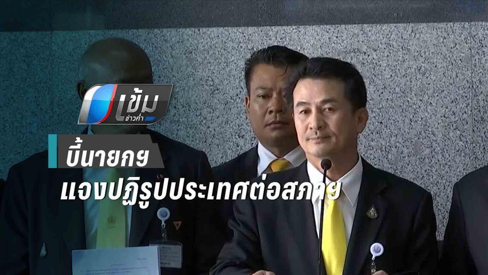 เพื่อไทย บี้ นายกฯ แจงปฏิรูปประเทศต่อสภาฯด้วยตัวเอง