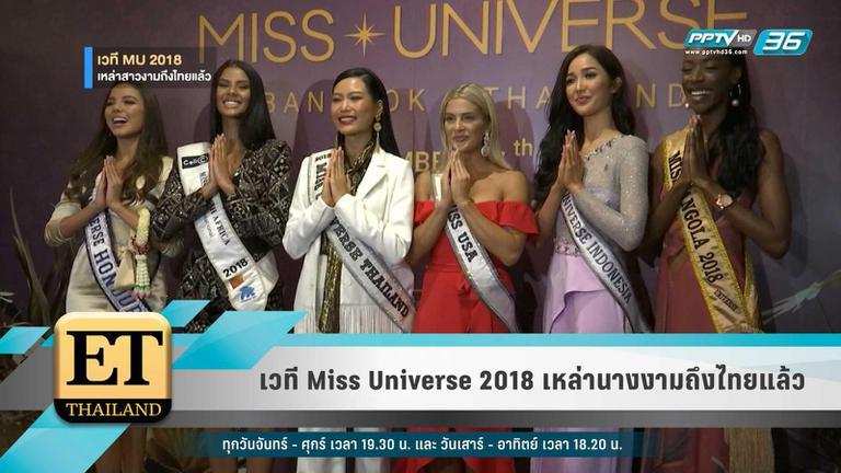 สาวงามเวที Miss universe 2018 กว่า 60 ประเทศเดินทางมาถึงไทยแล้ว