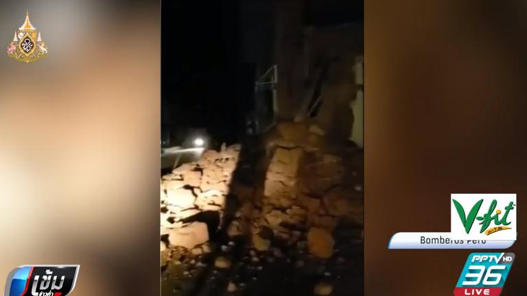 แผ่นดินไหว 8.0 เขย่าเปรู ไม่มีคำเตือนสึนามิ
