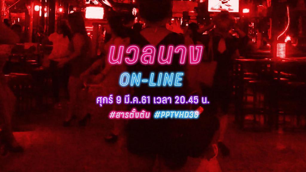 นวลนาง ON-LINE