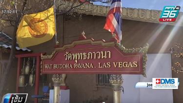 ตร.เผยคนร้ายบุกเผาวัดไทยในสหรัฐฯ ไม่มีประวัติอาชญากรรม